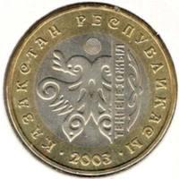 100 тенге 2003, 10 лет Тенге, Птица, UNC