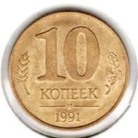 10 копеек 1991 М