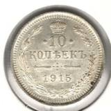 10 копеек 1915 ВС, UNC