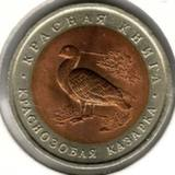 10 рублей 1992, ЛМД, Краснозобая Казарка