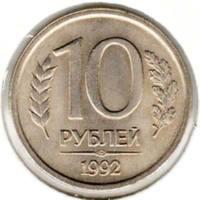 10 рублей 1992 ЛМД, немагнитная