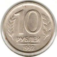 10 рублей 1992 ММД, немагнитная