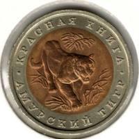 10 рублей 1992, ЛМД, Амурский Тигр