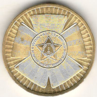10 рублей 2010, 65 лет Победе, UNC