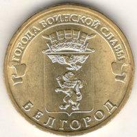 10 рублей 2011, Белгород, UNC