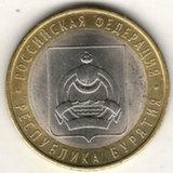 10 рублей 2011, СПМД, Республика Бурятия