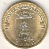 10 рублей 2011, Елец, UNC