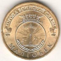 10 рублей 2011, Малгобек, UNC