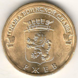 10 рублей 2011, Ржев, UNC