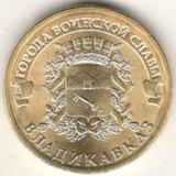 10 рублей 2011, Владикавказ, UNC