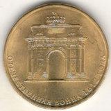 10 рублей 2012, Триумфальная Арка, UNC