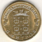 10 рублей 2012, Дмитров, UNC