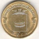 10 рублей 2012, Луга, UNC