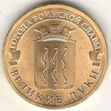 10 рублей 2012, Великие Луки, UNC