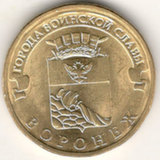 10 рублей 2012, Воронеж, UNC