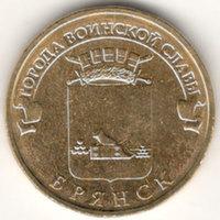10 рублей 2013, Брянск, UNC