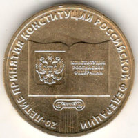 10 рублей 2013, 20 лет Конституции РФ, UNC