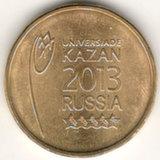 10 рублей 2013, Эмблема Универсиады в Казани, UNC