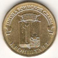 10 рублей 2013, Кронштадт, UNC