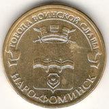 10 рублей 2013, Наро-Фоминск, UNC