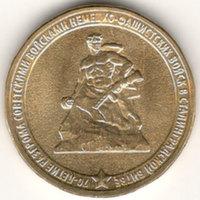 10 рублей 2013, 70 лет Победы в Сталинградской битве, UNC