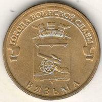10 рублей 2013, Вязьма, UNC