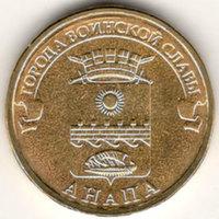 10 рублей 2014, Анапа, UNC