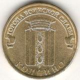 10 рублей 2014, Колпино, UNC