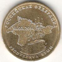10 рублей 2014, Вхождение Республики Крым в РФ, UNC