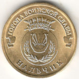 10 рублей 2014, Нальчик, UNC