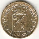 10 рублей 2014, СтарыйОскол, UNC