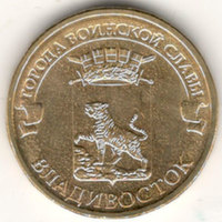 10 рублей 2014, Владивосток, UNC