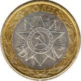 10 лет 2015, СПМД, Эмблема празднования 70-летия Победы