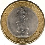 10 рублей 2015, СПМД, Освобождение мира от фашизма
