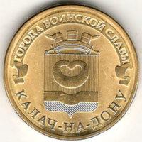 10 рублей 2015, Калач-на-Дону, UNC