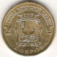 10 рублей 2015, Ковров, UNC