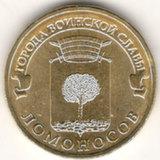 10 рублей 2015, Ломоносов, UNC