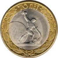 10 рублей 2015, СПМД, Окончание Второй мировой войны