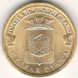 10 рублей 2016, Старая Русса, UNC