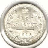 15 копеек 1915 ВС, UNC