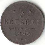 1/2 копейки 1899, VF