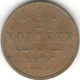1/2 копейки 1912, XF