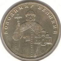 1 гривна 2010, Владимир Великий, UNC