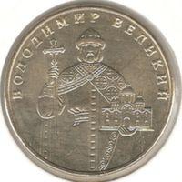 1 гривна 2012, Владимир Великий, UNC