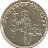 1 гривна 2014, Владимир Великий, UNC