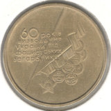 1 гривна 2004, 60 лет Освобождения Украины