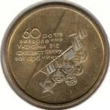 1 гривна 2004, 60 лет Освобождения Украины, UNC