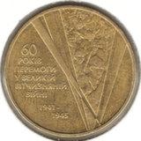 1 гривна 2005, 60 лет Победы