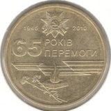 1 гривна 2010, 65 лет Победы