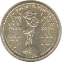 1 гривна 2015, 70 лет Победы